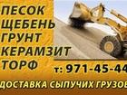 Скачать фотографию  Песок, щебень : т, 8-926-5Ч2-Ч5-ЧЧ чернозём, грунт, вывоз мусора, Доставим в Серпухов, Чехов , 40046179 в Серпухове