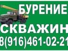 Скачать бесплатно foto  Бурение скважин на воду под ключ 40047021 в Серпухове