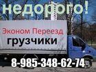 Скачать бесплатно foto Транспортные грузоперевозки Грузоперевозки на Газели Грузчики/Перевозка мебели 40047679 в Серпухове