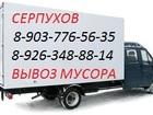 Свежее фотографию Транспортные грузоперевозки Услуги грузоперевозчика квартиру и дачу перевезём аккуратно, 40351933 в Серпухове