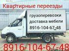 Увидеть изображение Транспортные грузоперевозки РАБОТАЕМ В ЛЮБОЙ ДЕНЬ В ПРАЗДНИКИ И ВЫХОДНЫЕ, ВСЕГДА НА СВЯЗИ ! БЕЗ ПОСРЕДНИКОВ 40495171 в Серпухове