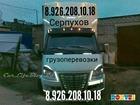 Скачать бесплатно foto  Грузоперевозки переезды Газель 4 и з метра, Русские грузчики 41410948 в Серпухове