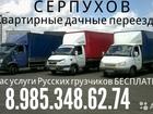 Уникальное фотографию  Грузоперевозки по городам Подмосковья так-же Тульской Калужской обл 43832391 в Серпухове