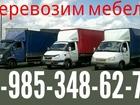 Новое фотографию Транспортные грузоперевозки Грузоперевозки переезды Русские грузчики 8, 985, 348, 62, 74 46465659 в Серпухове