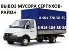 Увидеть foto Транспортные грузоперевозки Грузоперевозки на дачу и квартиру с грузчиками, 59380011 в Серпухове
