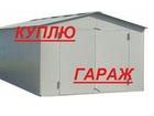 Уникальное изображение Гаражи и стоянки Куплю гараж в Серпухове от 21 м2 69877092 в Серпухове
