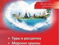 Росс-Тур Серпухов - туристическое агентство Подбор и продажа туров по всему миру