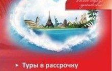 Росс-Тур Серпухов - туристическое агентство