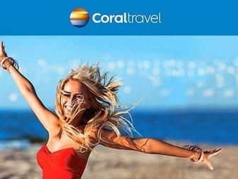 Свежее фотографию  Туристическое агентство Coraltravel 33979124 в Серпухове