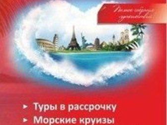 Скачать бесплатно фотографию  Росс-Тур Серпухов - туристическое агентство 34000612 в Серпухове