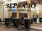 Изображение в Красота и здоровье Салоны красоты Не упустите возможность воспользоваться нашими в Севастополь 400