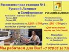 Фото в Строительство и ремонт Строительные материалы Крупная распиловочная станция #1 Русский в Евпатория 1298