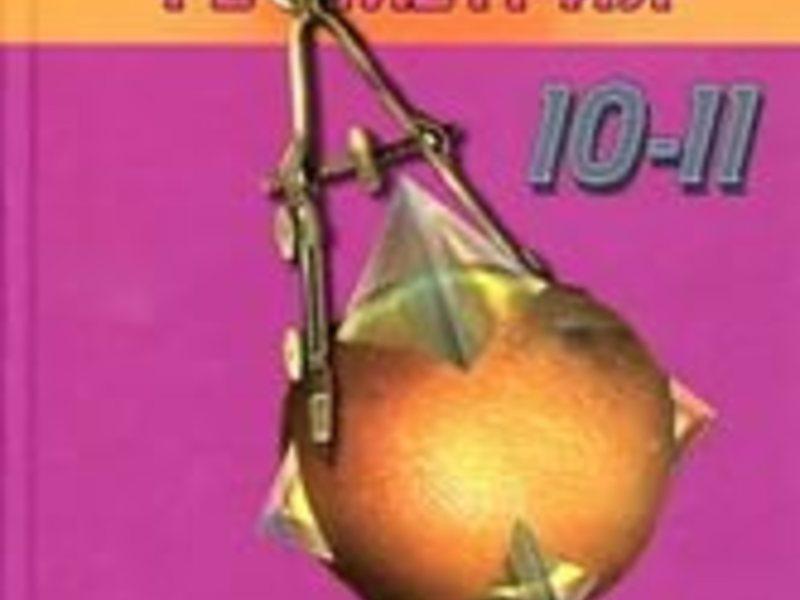 Решебник Учебнику Погорелова 10 11 Класс