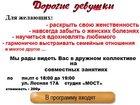 Новое фотографию  Занятия для женщин 33304643 в Северодвинске
