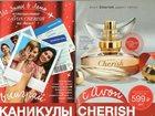Просмотреть фотографию  Заказать продукцию Avon в интернете легко 34029314 в Северодвинске