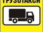 Изображение в Авто Транспорт, грузоперевозки Организуем перевозку различных грузов и переездов в Северодвинске 300