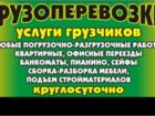 Фото в Услуги компаний и частных лиц Грузчики Консультации, сборка, разборка, перестановка в Северодвинске 350