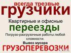 Просмотреть foto Транспорт, грузоперевозки Все для переезда 39474640 в Северодвинске