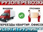 Уникальное фото Транспортные грузоперевозки Переезды любой сложности 70162762 в Северодвинске