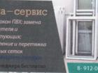 Свежее фото Одноклассники ремонт пластиковых окон 38529575 в Шадринске