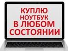 Свежее изображение  Покупаю Ноутбуки, нетбуки, моноблоки, тв ж/к, треб, ремонта 51462378 в Шадринске