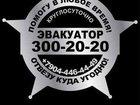 Фото в   Услуги Эвакуатора и манипулятора круглосуточно! в Ростове-на-Дону 999