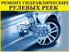Увидеть фотографию  Ремонт рулевых реек в Шахтах 39089680 в Шахты