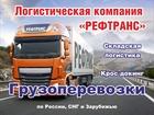 Новое изображение  Транспортная Компания грузовые перевозки 39996368 в Шахты