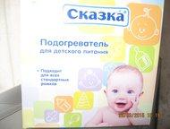 подогреватель для детского питания Сказка новый Подогреватель для детского питан