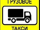 Просмотреть фотографию Транспорт, грузоперевозки Грузоперевозки 32403035 в Шарыпово