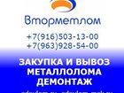 Смотреть изображение  Скупка лома черных и цветных металлов, Вывоз лома и демонтаж металлоконструкций, 33574373 в Шатуре