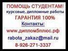 Свежее фотографию Курсовые, дипломные работы Дипломные, курсовые на заказ БЕЗ плагиата в Щелково 34546982 в Щелково