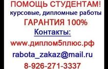 Дипломные, курсовые на заказ без плагиата в Щелково
