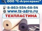 Изображение в   Техпластина МБС-С Дилер Ярославского завода в Симферополь 287