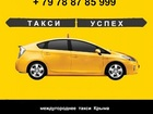 Увидеть фото Транспорт, грузоперевозки Такси,трансфер по Крыму с жд вокзала,аэропорта 35090300 в Симферополь