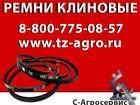 Фото в   Купить клиновые ремни в магазине Агросервис в Симферополь 115