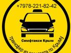 Изображение в Авто Транспорт, грузоперевозки Симфтакси Крым не дорогое такси аэропорт в Симферополь 0