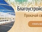 Увидеть фотографию Разное Металлоконструкций для пляжа 76087389 в Симферополь