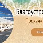 Металлоконструкций для пляжа