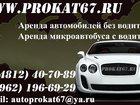 Скачать бесплатно фотографию Аренда и прокат авто Автопрокат в Смоленске 28437500 в Смоленске