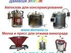 Фотография в   Покупая Автоклав для домашнего консервирования в Смоленске 11