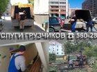 Увидеть фото Транспорт, грузоперевозки Услуги профессиональных грузчиков в Смоленске 32720668 в Смоленске