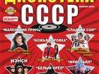 Скачать бесплатно foto  Дискотека СССР 32867639 в Смоленске