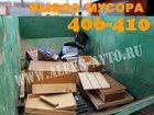 Уникальное фотографию  Вывоз мебели на свалку, Демонтажники, грузчики, автотранспорт 32902734 в Смоленске