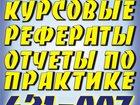 Смотреть foto  Дипломы, курсовые, рефераты 33341995 в Смоленске