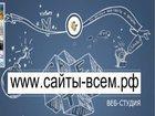 Изображение в   Веб-студия Сайты-ВСЕМ! разработка сайтов в Сафоново 0