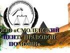 Изображение в Образование Курсовые, дипломные работы Подготовка документов (жалобы) для обращения в Смоленске 300