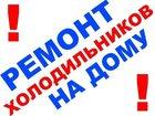 Фото в Ремонт электроники Ремонт холодильников РЕМОНТ ХОЛОДИЛЬНИКОВ и МОРОЗИЛЬНИКОВ в день в Смоленске 250