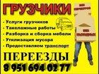 Фотография в Услуги компаний и частных лиц Грузчики Предоставляем услуги грузчиков:  • Для погрузки в Смоленске 0