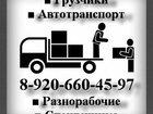 Фотография в Авто Транспорт, грузоперевозки • Квартирные, офисные и др. переезды  • Разгрузка в Смоленске 0